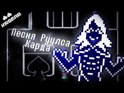 ⚔️ Deltarune 🛡️- Песня Руулса Каарда [\
