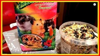 Плохой корм для хомяка/Питание хомяка #Хомяки