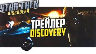 StarTrek: Обзор трейлера нового сериала(Discovery)