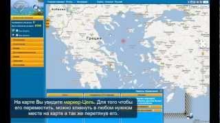 Интерактивная Карта Греции - MyTraveler.gr - урок 1(Как пользоватся интерактивной картой Греции на сайте http://www.MyTraveler.gr Урок 1 - Ознокомление с интерактивной..., 2012-06-10T21:09:37.000Z)