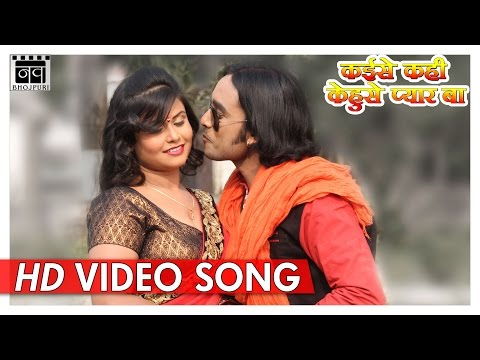 Kehu Ta Dil Mein Ba | Aman Shlok, Kavita | Kaise Kahin Kehu Se Pyar Ba | New Bhojpuri Song Video
