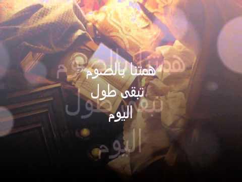 اناشيد رمضان 2013 اشتقناله عمر الصعيدي thumbnail