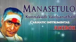 Manasetulo - Kunnakudi Vaidyanathan ( CARNATIC )