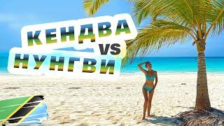 Занзибар Лучшие пляжи Занзибара Кендва и Нунгви Обзор отеля Amaan Beach Bungalows
