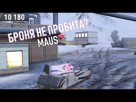 WoT Blitz - Непробитие на 10180 Урона Танк Maus