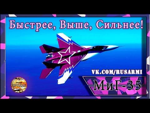 МНОГОЦЕЛЕВОЙ САМОЛЕТ МИГ-35, MULTIPURPOSE AIRCRAFT MIG-35