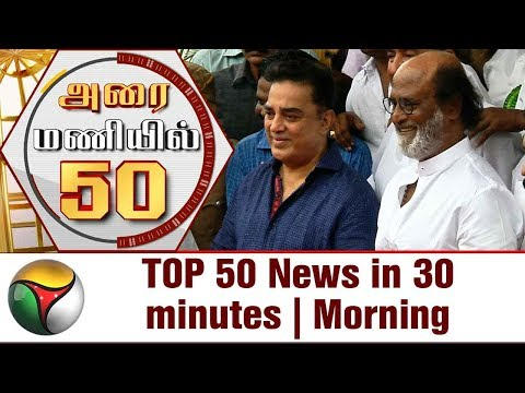 Top 50 News in 30 Minutes | Morning | 08/02/18 | Puthiya Thalaimurai TV