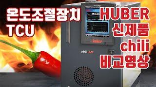 [온도조절장치] HUBER 신제품 Chili와 개방형 …