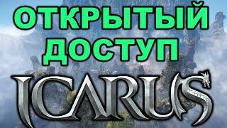 ФЭЙЛ или Шедевр ICARUS Online Официальный Русский Сервер Общий доступ ОБТ Релиз