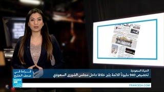 خلاف في مجلس الشورى السعودي بشأن مخصصات الأئمة