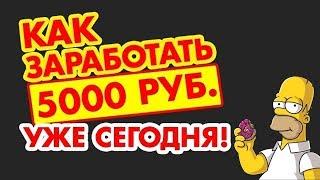 Как зарабатывать 10000 рублей в неделю