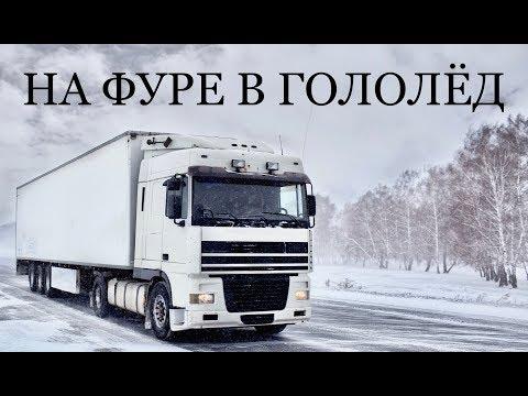 Зимние проблемы дальнобойщиков!