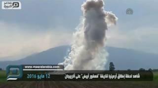 مصر العربية | شاهد لحظة إطلاق أرمينيا قذيفة