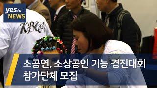 [yestv뉴스] 소공연, 소상공인 기능 경진대회 참가…