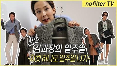 돌아온 김과장의 일주일 [자켓 하나로 일주일 나기] / 김나영의 노필터 티비