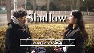 Shallow (A Star Is Born OST) - Lady Gaga, Bradley Cooper (Coverd by Jazzyoung & Owall)