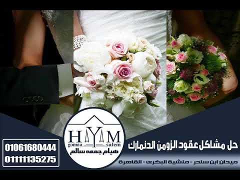 خطوات الزواج من اوروبية  –  صيغة عقد زواج مصري من اجنبية ألمستشاره  هيأم جمعه سألم     01061680444