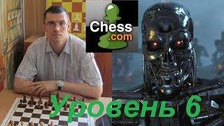"""Автор канала """"Шахматы Для Всех"""" против Компьютера на сайте chess.com (уровень 6)"""