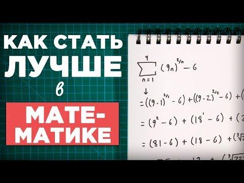 Как начать разбираться в математике