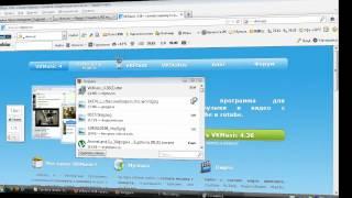 Как скачать музыку и видео из в контакте - VKMusic 4(Как скачать музыку и видео из в контакте - VKMusic 4 Скачать музыку и видео из в контакте можно с помощью програм..., 2012-05-08T14:50:34.000Z)