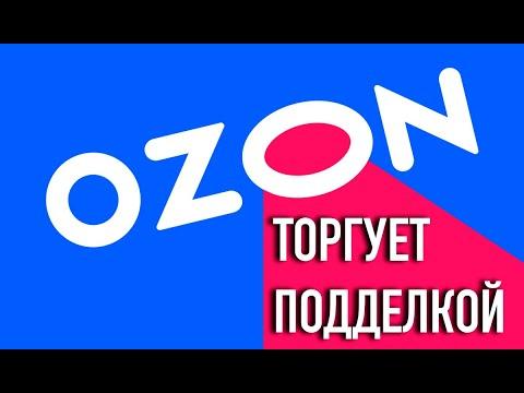 OZON торгует подделками
