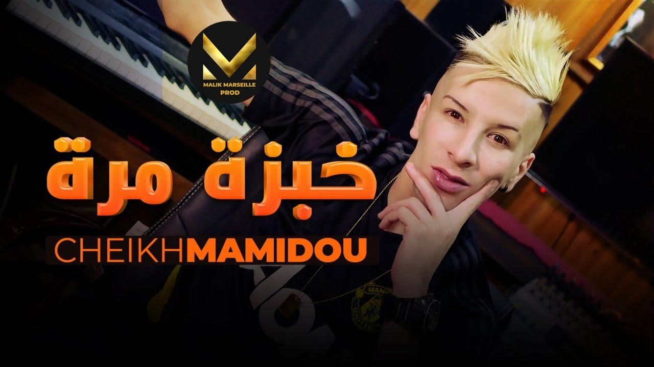 Cheikh Mamidou - Khobza mora (Clip Officiel 2021)⎟شيخ ماميدو - خبزة مرة