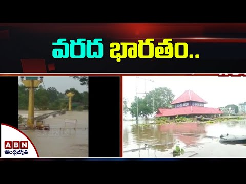 Common People Face Problem with Massive Floods Across India || ABN Telugu teluguvoice