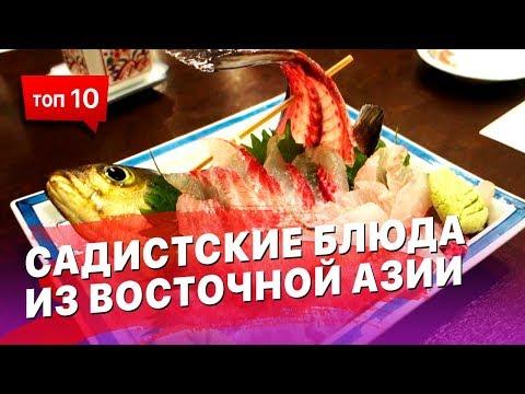 Самые садистские блюда из Восточной Азии. Слабонервным не смотреть!