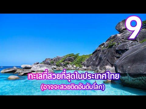 9 ทะเลที่สวยที่สุดในไทย (อาจจะสวยติดอันดับโลก)