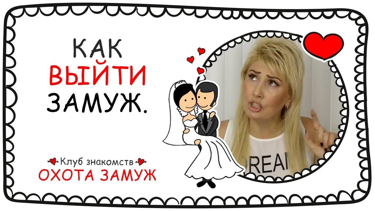 Выйти замуж знакомства