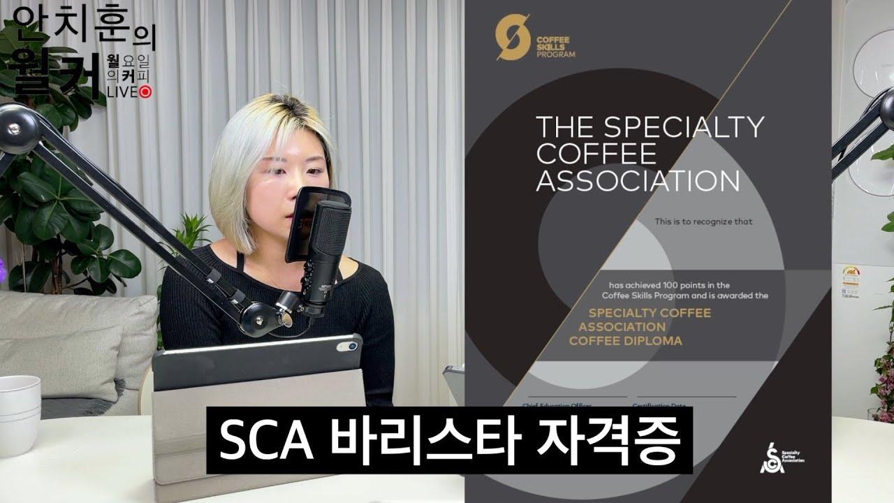 SCA 바리스타 자격증과 SCA 협회에 대해 알아보자. (정연정 SCA 한국 챕터)