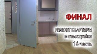 Ремонт квартиры в новостройке под ключ, от и до, до и после, своими руками в Москве