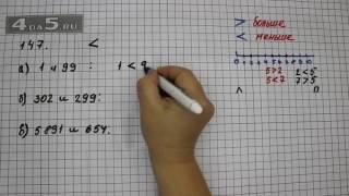 Упражнение 147. Вариант А. Б. В. Математика 5 класс Виленкин Н.Я.