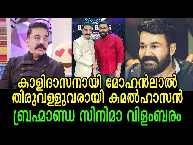 ഇത് പൊളിക്കും! ആരും കൊതിക്കുന്നവേഷങ്ങൾ | Mohanlal as Kalidasan Kamal Haasan as Thiruvalluvar