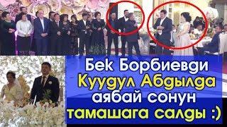 Бек Борбиевдин уулу Хан Бото үйлөнүп,  куудул Абдылда Бек Борбиевди ТАМАШАГА салды | Шоу-Бизнес