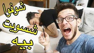 مقلب المكياج في احمد الاوسي وشوفوا ردة فعله😱😂