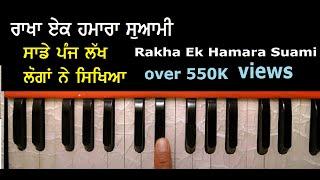 Learn an easy Shabad - Rakha Ek Hamara Suami - on Vaja Harmonium Kirtan Keertan