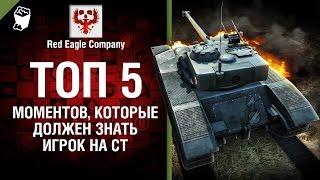 ТОП 5 моментов, которые должен знать игрок на СТ - Выпуск №57 - от Red Eagle [World of Tanks]