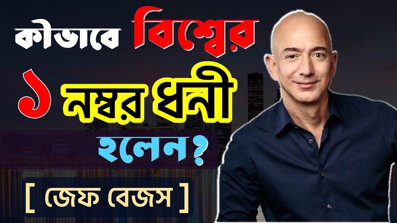 শূন্য থেকে বিশ্বের সর্ববৃহৎ ই-কমার্স Amazon | Success Story of Jeff Bezos | Part-1