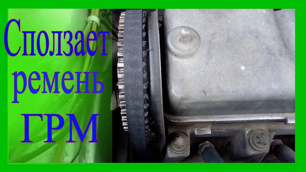 Сползает ремень ГРМ, жрет, съедает со стороны двигателя. Как устранить сползание ремня