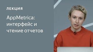 AppMetrica: интерфейс и чтение отчетов