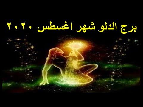 Photo of الابراج اليوم# توقعات برج الدلو شهر أغسطس أب 2020 – عالم الابراج
