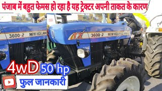 New Holland 3600 2 All Rounder 4wD | 50 HP Tractor | full review with price | New model NewHolland