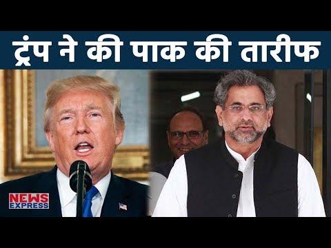 Pakistan ने किया ऐसा काम कि Donald Trump ने कहा Thanks Pakistan