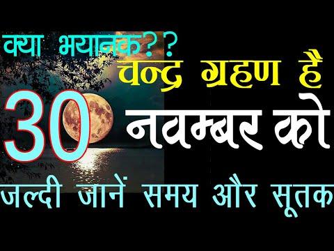 Chandra Grahan 2019 LUNAR ECLIPSE latest news purnima date timing latest news चंद्रग्रहण मई 2019