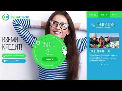 e8fc7f0642b ① Бързи кредити онлайн до 4000 лева ✅ Кеш Кредит