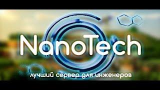 STREAMCRAFT-NanoTech - #8 Много ресурсов и ВАЙП!!