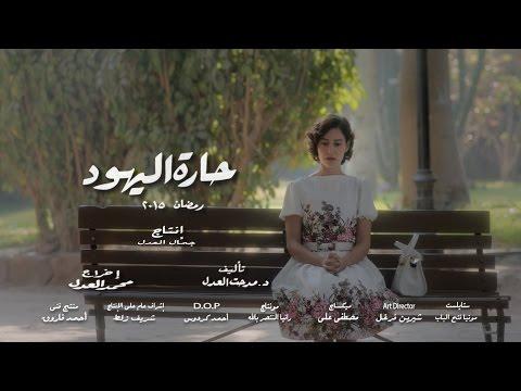 مسلسل حارة اليهود ....  رمضان 2015 .... Official Trailer 1 - Haret Al Yahood