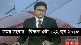 সময় সংবাদ | বিকাল ৫টা | ২২ জুন ২০১৮  | Somoy tv News Today | Latest Bangladesh News