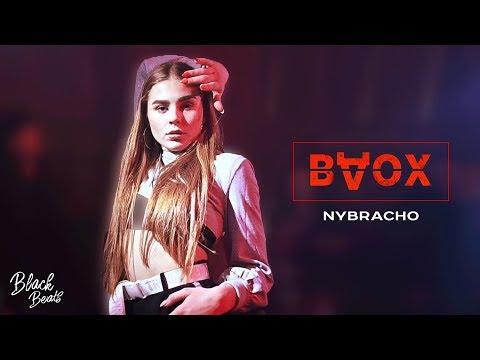 NyBracho - Вдох (Премьера клипа 2019)